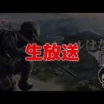 11/9 荒野行動生放送!#黒騎士Y[ゲーム実況byY 黒騎士]