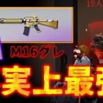 【荒野行動】強すぎて19kill('_')事実上最強武器「M16」ガチ無双回!![ゲーム実況byY 黒騎士]