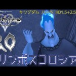#20【【キングダム ハーツ2 FINAL MIX】HDリマスター版を初見実況します♪【KINGDOM HEARTS HD1.5+2.5ReMIX】[ゲーム実況byみぃちゃんのゲーム実況ちゃんねる。]