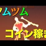 【生放送】30分コイン稼ぎ企画 新ジーニー新デレラ[ゲーム実況byツムch akn.]