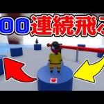 【4人】ぐにゃぐにゃ人間たちの爆笑100連続ジャンプ挑戦!!【Human: Fall Flat】[ゲーム実況byレトルト]