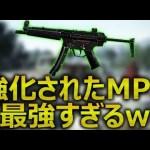 【COD:MW】誰でも無双!アプデで強化されたMP5が最強すぎるw[ゲーム実況byねこかん1st]