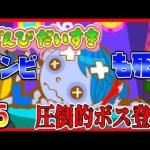 ぞんびだいすき Part6[ゲーム実況by茸]