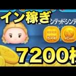 ツムツム エンチャンテッドシンデレラ sl6 コイン稼ぎ 7200枚[ゲーム実況byツムch akn.]