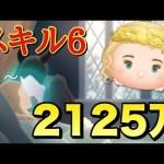 ツムツム エンチャンテッドオーロラ sl6 2125万[ゲーム実況byツムch akn.]