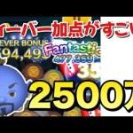 ツムツム ダンシングジーニー sl6 2500万[ゲーム実況byツムch akn.]