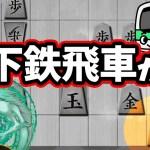 地下鉄不発(T_T)【居飛車 vs レグスペ】[ゲーム実況by将棋実況チャンネル【クロノ】]