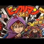 ビックリマン 悪魔VS天使 第34弾 1BOX開封[ゲーム実況byゲーム動画ともとも]