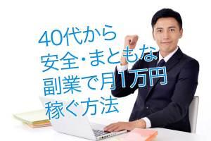 40代から安全でまともな副業で月1万円稼ぐ方法5つ