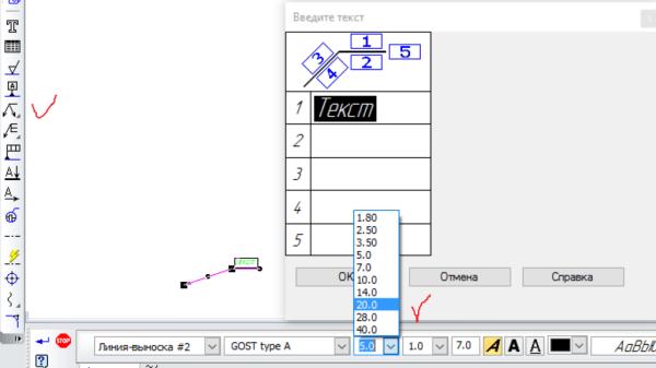 Как изменить текст в компасе — Системы автоматизированного ...