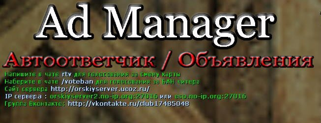 ad_manager