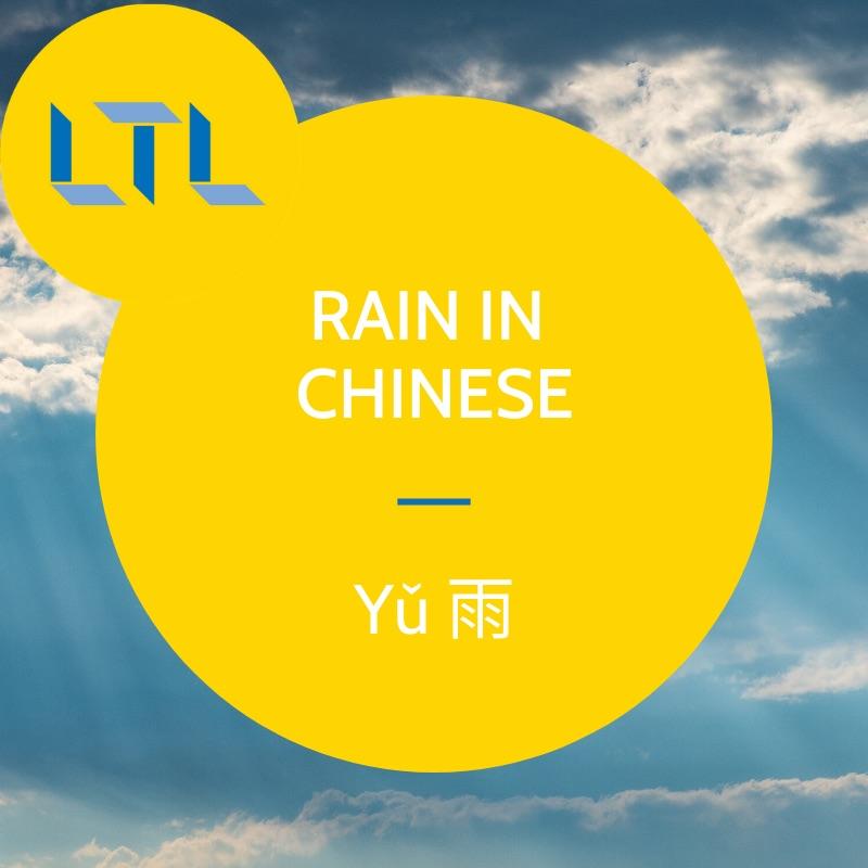 Weather in China - Rain