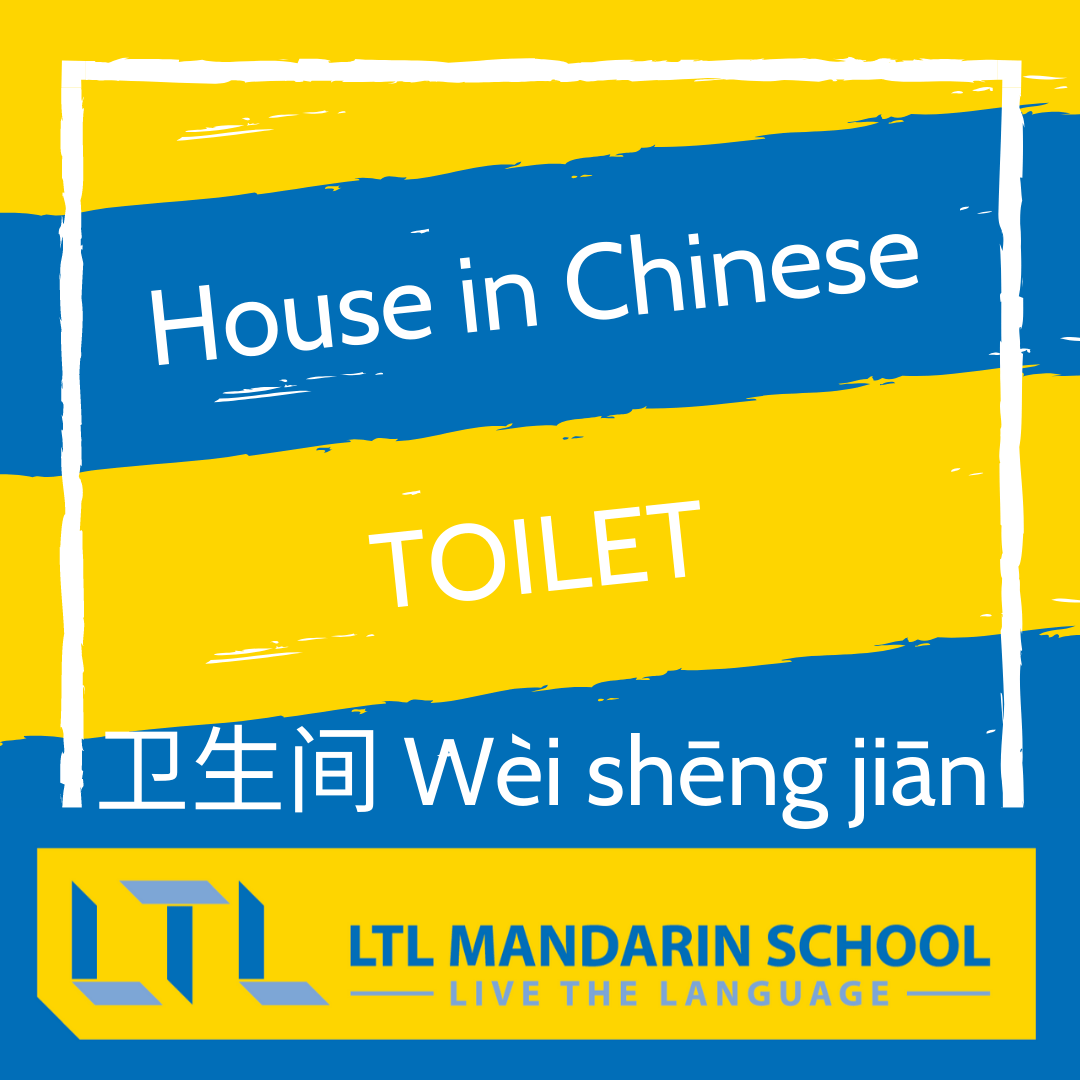 Rooms in Chinese - Toilet