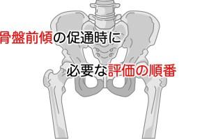 骨盤前傾を促通時に使える!必要な評価の順番