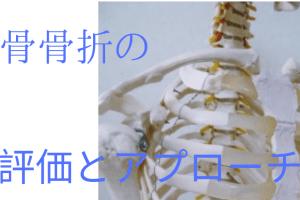 鎖骨骨折のリハビリ〜評価とアプローチ〜