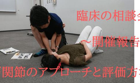 臨床の相談会 ~開催報告~ 肩関節のアプローチと評価方法
