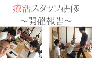 療活スタッフ研修 〜開催報告〜