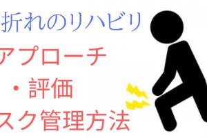 膝折れに対するリハビリ 〜アプローチ、評価、リスク管理方法〜
