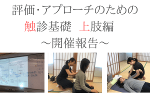 評価・アプローチのための触診基礎【上肢編】〜開催報告〜