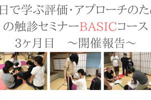 6日で学ぶ評価・アプローチのための触診セミナーBASICコース3ヶ月目 〜開催報告〜