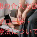 膝疾患の介入方法 アプローチ・運動療法について