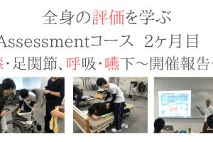 全身の評価と促通法を学ぶAssessmentコース2ヶ月目〜開催報告〜