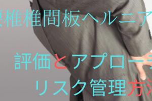 腰椎椎間板ヘルニアの評価とアプローチ・リスク管理