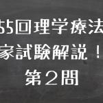 第55回理学療法士国家試験第2問 解説!