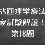 第55回理学療法士国家試験 午前 第18問 解説!!