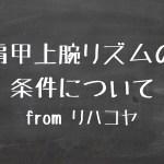 肩甲上腕リズムの条件について from リハコヤ