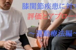 膝関節疾患に対する評価とアプローチ ~運動療法編~