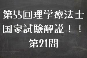 第55回理学療法士国家試験 午前 第21問 解説!!