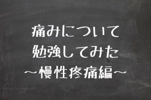 痛みについて勉強してみた〜慢性疼痛編〜