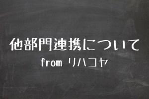 他部門連携について from リハコヤ