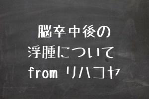 脳卒中後の浮腫について from リハコヤ