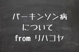 パーキンソン病について from リハコヤ