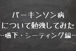 パーキンソン病について勉強してみた 〜嚥下・シーティング編〜