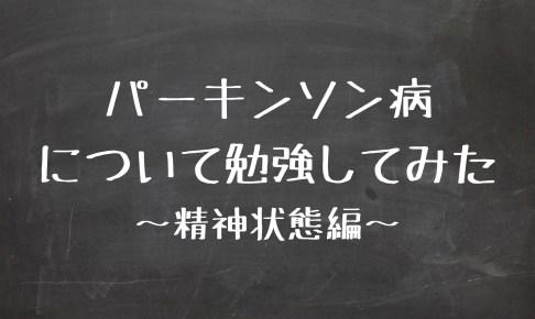 パーキンソン病について勉強してみた 〜精神状態編〜