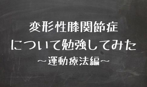 変形性膝関節症について勉強してみた 〜運動療法編〜