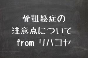 骨粗鬆症の注意点について from リハコヤ