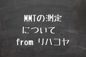 MMTの測定について from リハコヤ