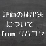 評価の抽出法について from リハコヤ