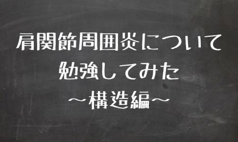 肩関節周囲炎について勉強してみた 〜構造編〜