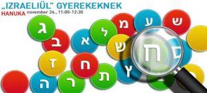 """""""Izraeliül"""" gyerekeknek: Hanuka"""