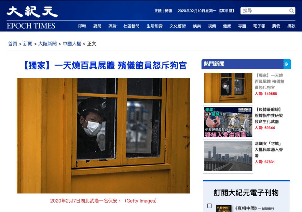 """Bài báo của Epoch Times đưa tin """"sự thật"""" về số người chết vì virus corona ở Vũ Hán. Ảnh: Chụp màn hình."""