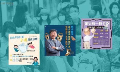 Các hình ảnh tuyên truyền chống dịch COVID-10 của chính khách Đài Loan. Ảnh: Facebook/Taipei Times.