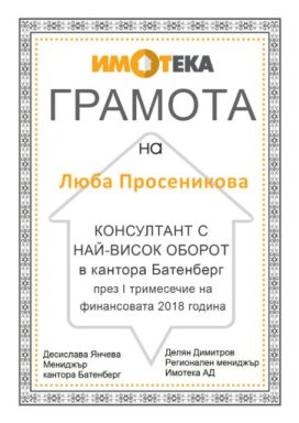 Грамота на Люба Просеникова: Консултант с най-висок оборот в кантора Батенберг през първо тримесечие на финансовата 2018 година