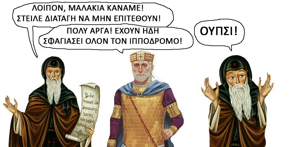 θεοδόσιος1