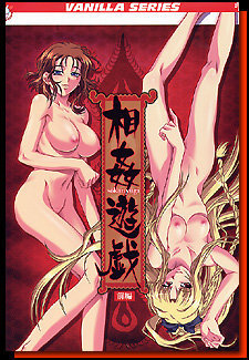 hentai-stream Sexual Pursuit Soukan Yuugi