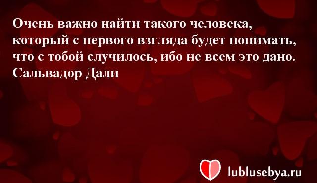 Цитаты. Мысли великих людей в картинках. Подборка lublusebya-02331222042019 картинка 18